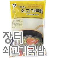 쇠고기국밥(장터)