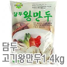 왕만두(-/고기)