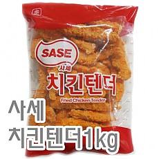 치킨텐더(사세)
