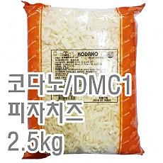 피자치즈(코다노/DMC1)