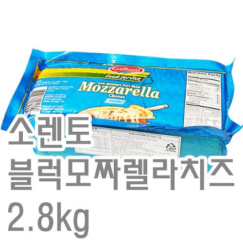 모짜렐라치즈(소렌토/블록)