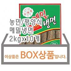 메밀냉면(농민/평양식)