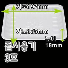 접시용기(3호)