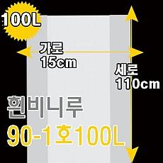 흰비니루(100L)