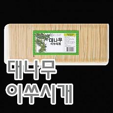 대나무이쑤시개