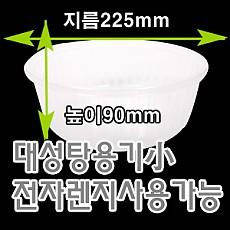 대성탕용기(소)