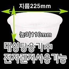 대성탕용기(중)