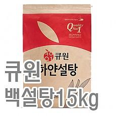 백설탕(큐원)