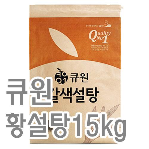 황설탕(큐원)