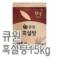 흑설탕(큐원)