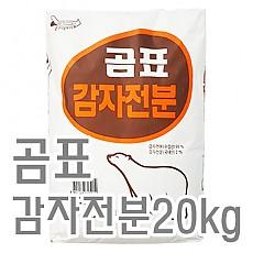 감자전분(곰표)