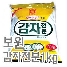 감자전분(보원)