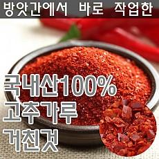 고추가루(거친것/국산100%)