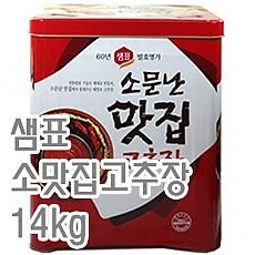 고추장(샘표/소맛집)
