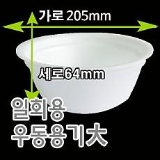 우동용기(大)