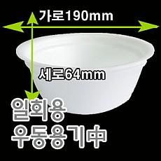 우동용기(中)