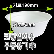 우동용기(중/코팅)