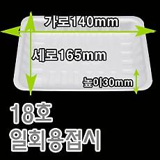 접시용기(p-18호)