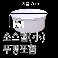 소스컵(소)