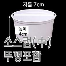 소스컵(중)