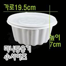 미니탕용기(소)