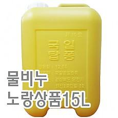 물비누(노랑상품)