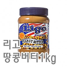 땅콩버터(리고)
