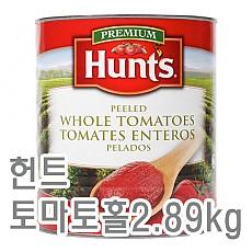 토마토홀(헌트)