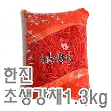 초생강채(한진)