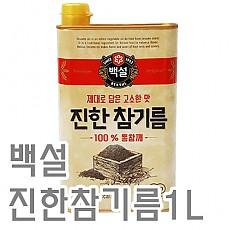 진한참기름(백설/통깨)
