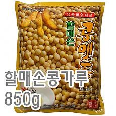 콩가루(할매)