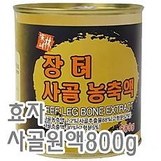 사골원액(효자)