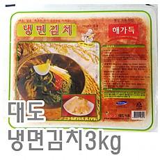 냉면김치(대도)
