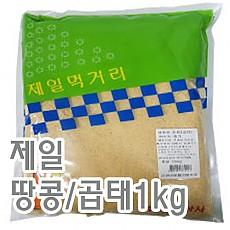 땅콩(제일/곱태)