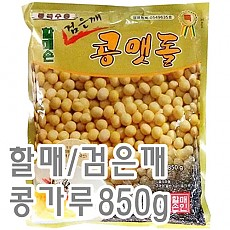콩가루(검정깨/할매)