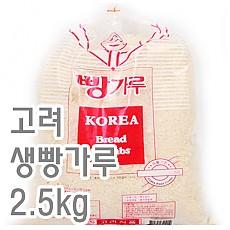 빵가루(생/고려)