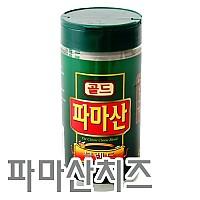 파마산치즈(삼조/통)