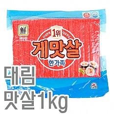 맛살(대림)