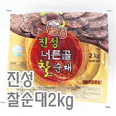 순대(진성)