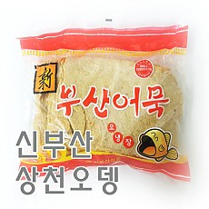 상천(신부산)