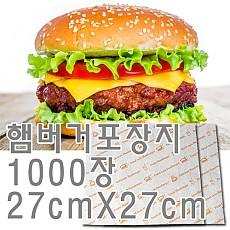 햄버거/김밥종이