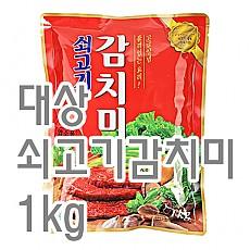 쇠고기감치미(대상)