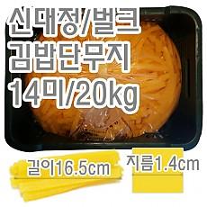 벌크단무지(신대정/김/14미