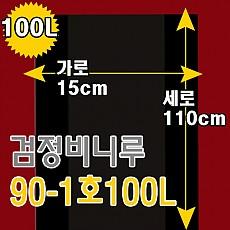 100L검정비니루