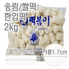 한입떡(송림)