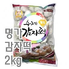 감자떡(명가)