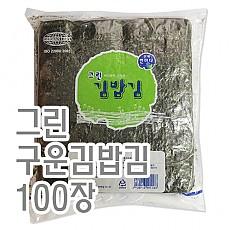 구운김밥김(그린)