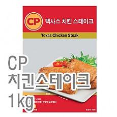 치킨스테이크(cp)
