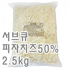 피자치즈(서브큐/50%)