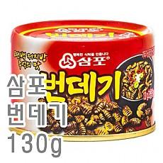 번데기(삼포)